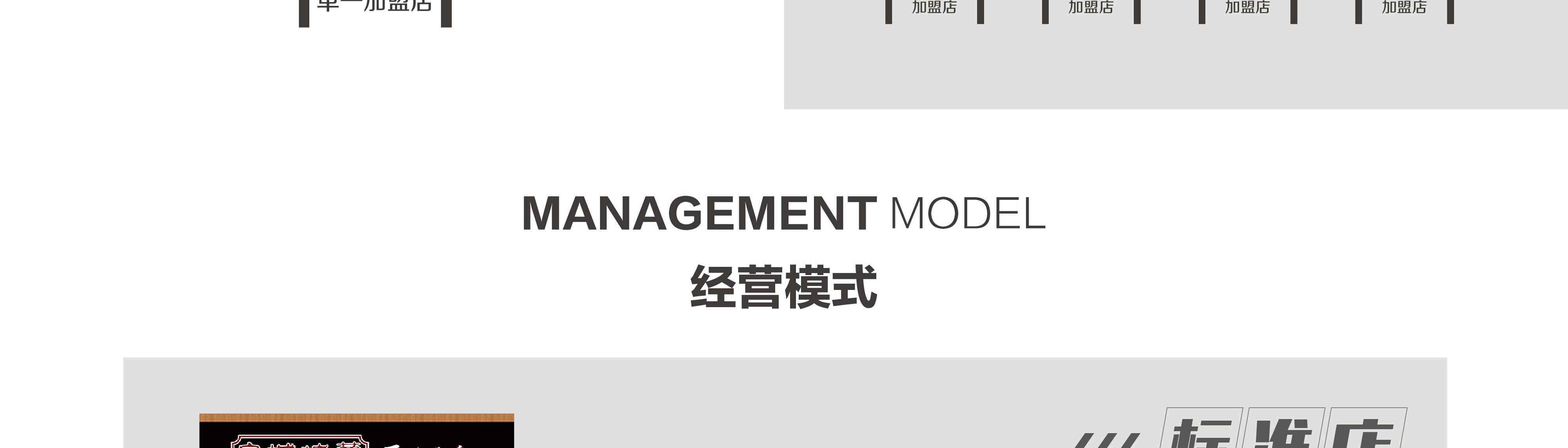 合作模式_03.jpg