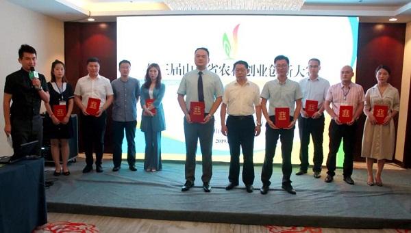 【热烈祝贺】薯立方在山东省农村创业创新大赛中荣获一等奖